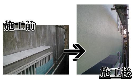 塗装前と塗装後