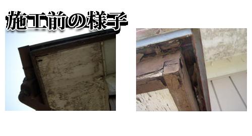 木部・塗装前の様子