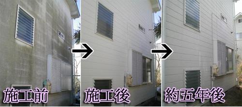 サイディング外壁塗装~五年後