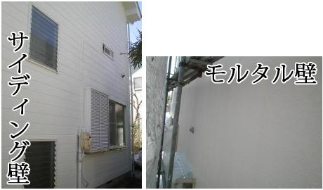 サイディング壁とモルタル壁